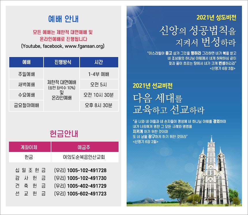 예배시간 온라인헌금 비전