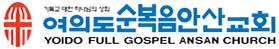여의도순복음안산교회